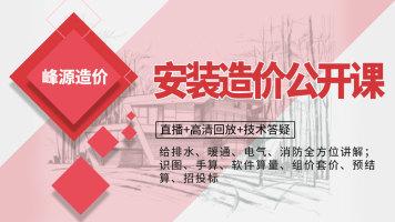 【北京峰源】安装工程造价(水电暖消防 招投标预算结算 广联达)