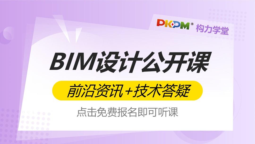 BIM设计公开课