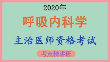 [中级职称]【临床内科】2020年呼吸内科学主治医师考点精讲课
