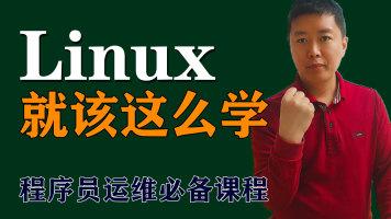 玩转Linux 之SSH服务讲解与实战视频课程【猿学部落】