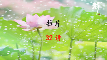 拉片 32集 孙振虎 中国传媒大学