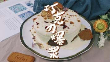 浓郁香甜的巧克力爆浆蛋糕,做法超简单