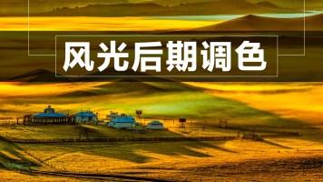 【修图】风光后期调色/王永亮/录播/中艺