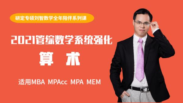 数学强化班(算术)-2021管理类联考-研定教育刘智