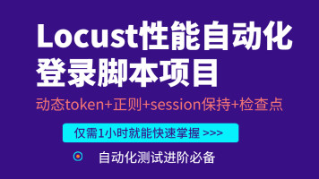Locust性能自动化登录脚本实战【51testing博为峰出品】