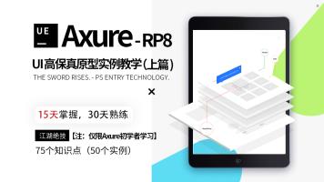 Axure 产品经理高保真原型特训课(上)