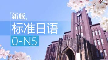 日语零基础直达初级N5班