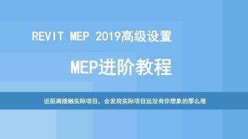 BIM软件Revit MEP 2019高级设置
