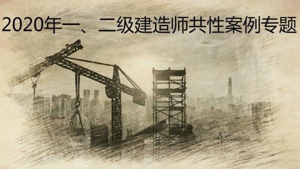 2020一、二级建造师共性案例专题