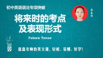 初中英语语法-将来时的考点及表现形式(嘉嘉老师)