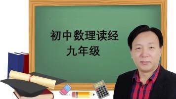 数学新希望初三(初中数理读经)