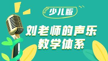 少儿版刘老师声乐教学体系