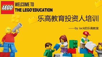 乐高教育-开店创业投资人培训课程【Jack的乐高教室】