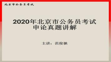 2020年北京市公务员考试申论真题讲解