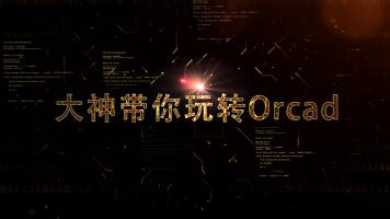 大神带你玩转PCB原理图设计软件Orcad