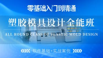 塑胶模具设计全能班