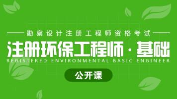 注册环保工程师-专业基础公开课