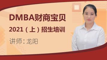 2021(上)财商宝贝招生培训
