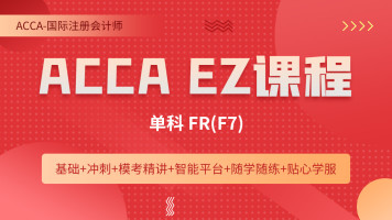 ACCA EZ课程单科 FR(F7)