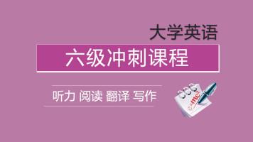 大学英语六级冲刺课程【万学教育海文考研】