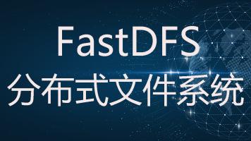 FastDFS高性能分布式文件系统实战视频课程