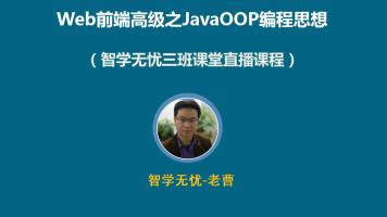 Web前端高级开发[JavaOOP编程思想](智学无忧三班直播课程)