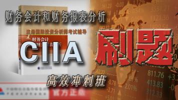 《红叔牛经》CIIA职业培训【财务会计和财务报表分析】刷题
