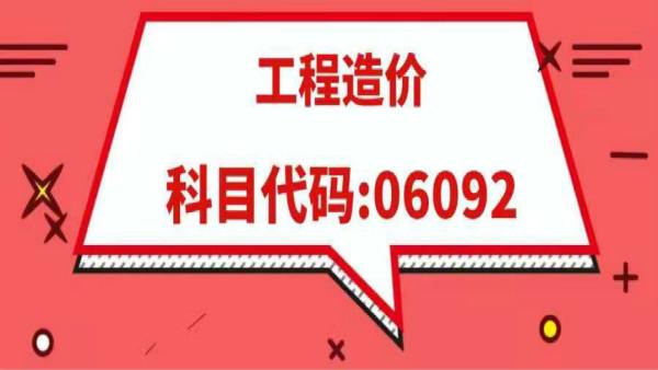 江苏自考06962工程造价课程班