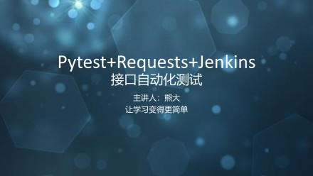 接口测试/接口自动化requests+pytest+allure+Jenkins/软件测试