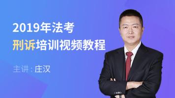 2019法考庄汉讲刑诉精讲课程【希律法考】
