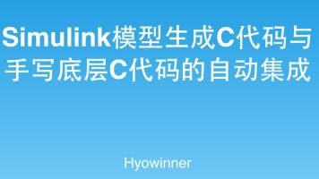 Simulink生成代码与手写底层代码的自动集成