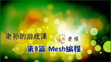 老孙的游戏课 第9篇 Mesh编程