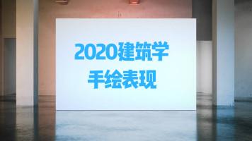 2020NEW建筑手绘表现(马克笔、钢笔画、透视、草图、效果图)