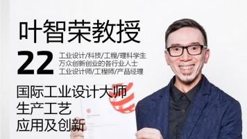 叶智荣教授腾讯课堂22 [生产工艺应用及创新] (160分钟)