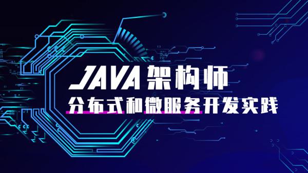 Java架构师之分布式和微服务开发实践