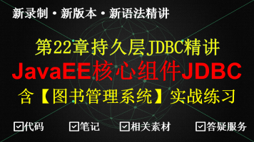 java之jdbc经典教程+项目案例