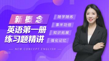 静老师新概念英语一册练习题详解