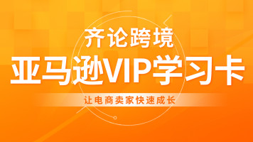 【齐论跨境/专注跨境培训】亚马逊VIP学习卡(一年)