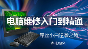 笔记本,电脑维修,重装xp系统,硬盘数据恢复,组装维护培训视频教程