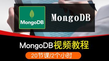 MongoDB视频教程 DAO/Service/ParentId数据库项目实战在线课程