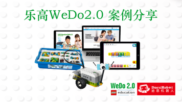 乐高WeDo2.0零基础入门案例分享