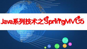 Java系列技术之SpringMVC