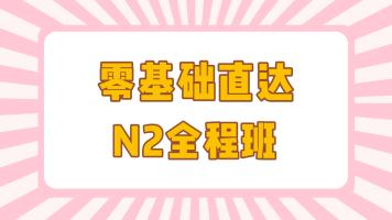 零基础直达N2全程班(上)
