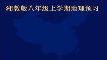 湘教版八年级上学期地理预习课程