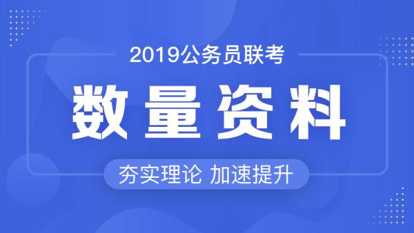 2019联考-数量资料-2期