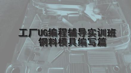 工厂UG编程辅导实训班-钢料模具编写篇