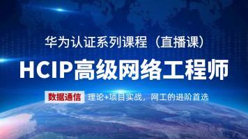 【HCIP】-直播课 华为认证 高级网络工程师/路由交换/DATACOM