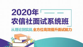 2020年农信社招聘面试系统班