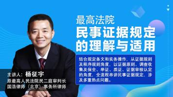 杨征宇律师:解读最高院《民事诉讼证据》