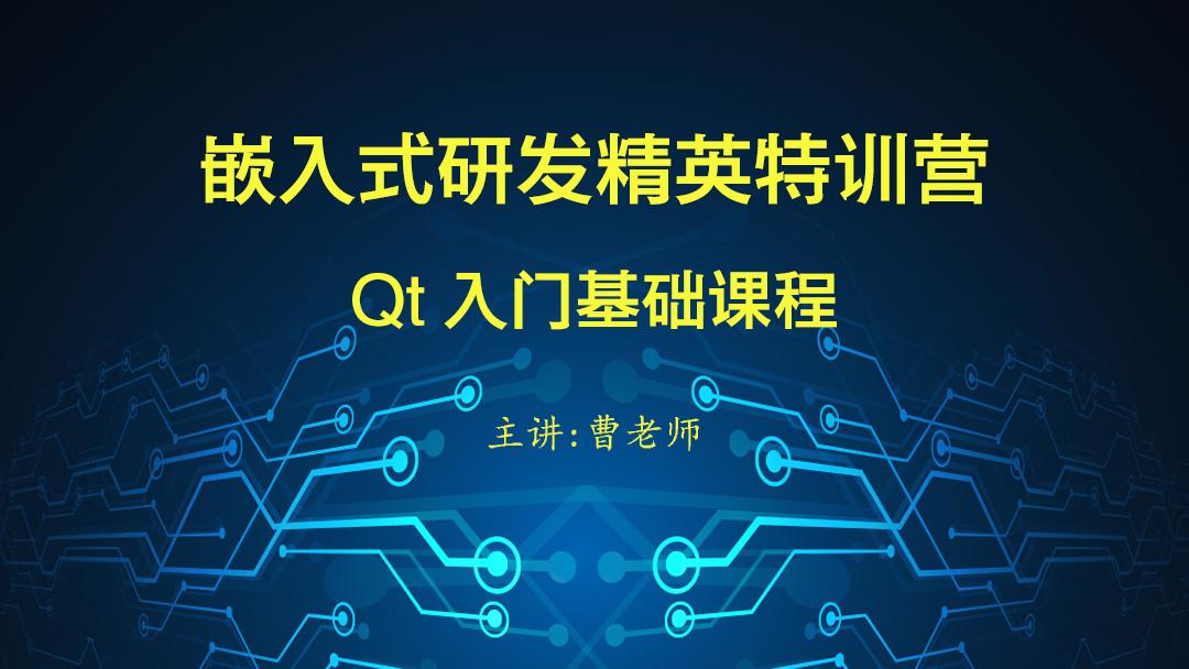 零基础学Qt开发